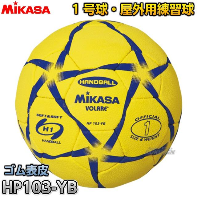 ミカサ・MIKASA ハンドボール1号球 練習球 HP103-YB