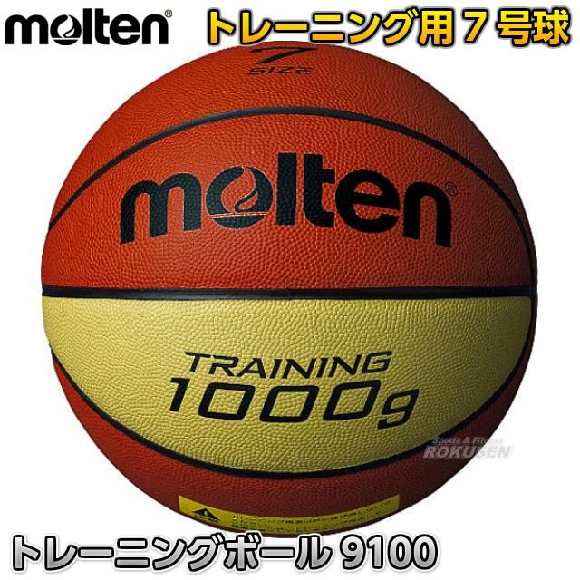 モルテン・molten バスケットボール7号球 トレーニングボール9100 約1000g B7C9100