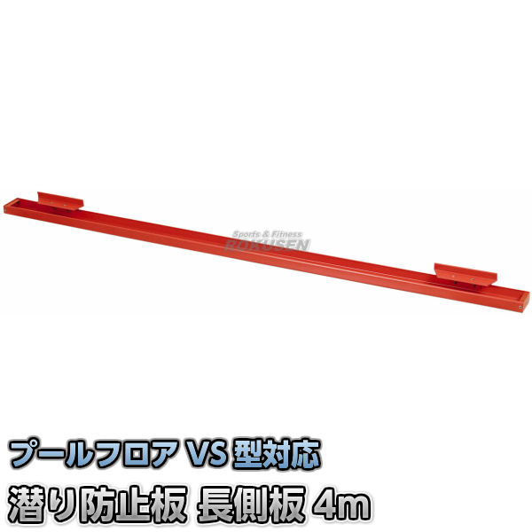 潜り防止板 長側板 4m RF-SL4