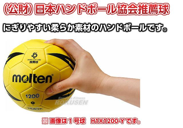 モルテン・molten ハンドボール2号球 ヌエバX1200 H2X1200