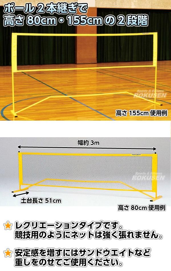 TOEI LIGHT・トーエイライト レクリエーションバド&テニス B-4125(B4125) 高さ80cm・155cm(2段階調節) 幅約3m ジスタス XYSTUS