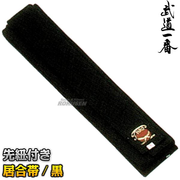 高柳 居合帯 黒 1号 先紐付き EOB-10 長さ:250cm 居合用帯 黒帯 高柳喜一商店