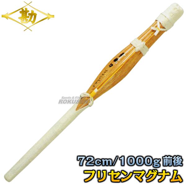 松勘 剣道練習用竹刀 フリセンマグナム 51-612 素振り竹刀 MATSUKAN