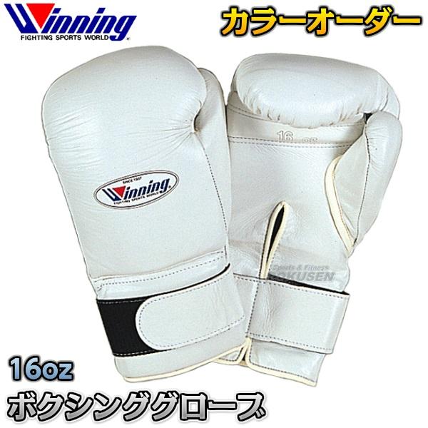 ウイニング・Winning カラーオーダーボクシンググローブ プロタイプ 16オンス マジックテープ式 CO-MS-600-B(COMS600B) 16oz