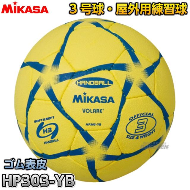 ミカサ・MIKASA ハンドボール3号球 屋外用練習球 HP303-YB