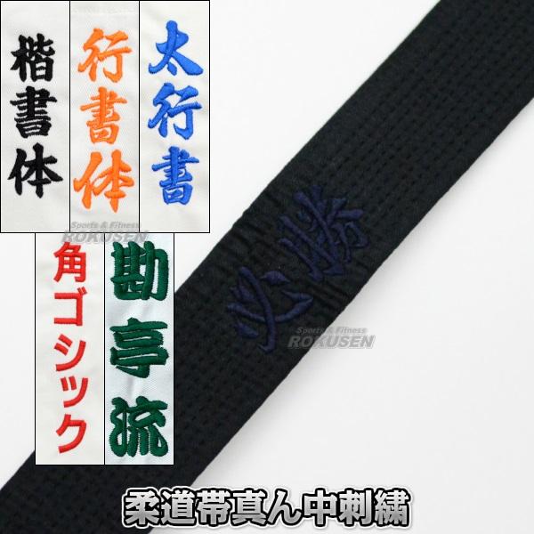 柔道帯・空手帯・合気道帯ネーム刺繍 真ん中刺繍 裏抜けあり 1文字 ※試合での使用不可 柔道衣