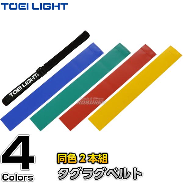 TOEI LIGHT・トーエイライト タグラグベルト90 B-6133(B6133) タグラグビー ジスタス XYSTUS