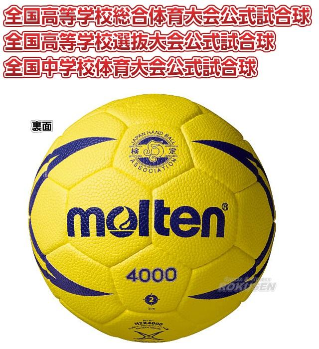モルテン・molten ハンドボール2号球 国際公認球 検定球 ヌエバX4000 H2X4000
