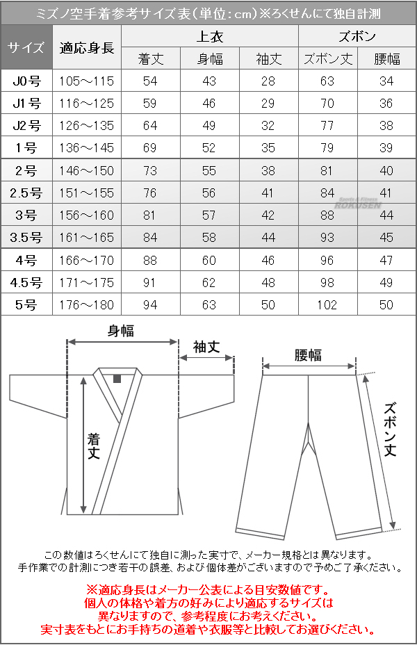 MIZUNO・ミズノ 空手着 葛城地(綾織り地) 上下セット 22JG9A4101 J0号〜5号 空手衣 空手道着