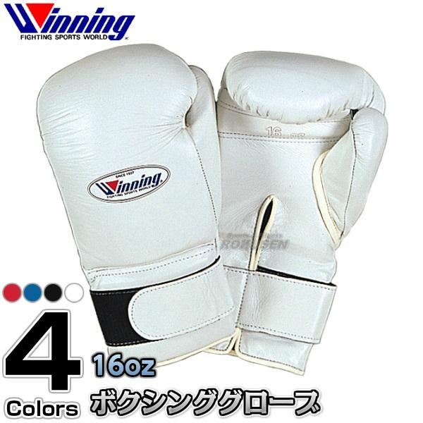ウイニング・Winning 練習用ボクシンググローブ プロフェッショナルタイプ 16オンス マジックテープ式 MS-600-B(MS600B) 16oz