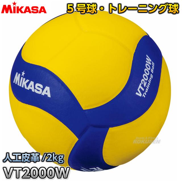ミカサ MIKASA バレーボール 5号球 トレーニングボール 2000g VT2000W
