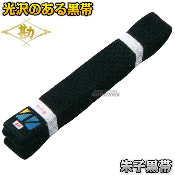 松勘 柔道帯・空手帯 黒帯 朱子帯 特別仕立 サテン帯 MATSUKAN