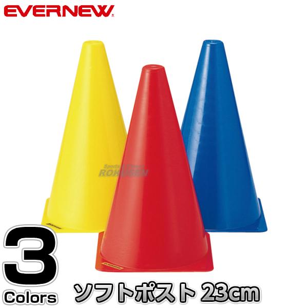 EVERNEW・エバニュー ソフトコーナーポスト23 EKA135 カラーコーン 三角コーン パイロン