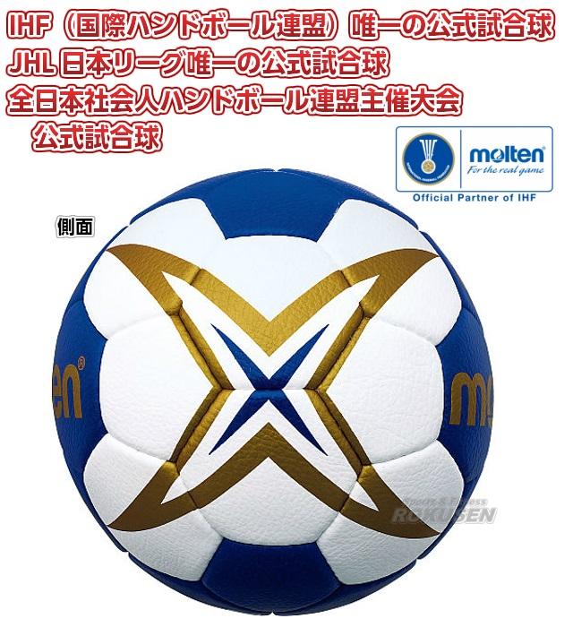 モルテン・molten ハンドボール2号球 国際公認球 検定球 ヌエバX5000 H2X5001-BW