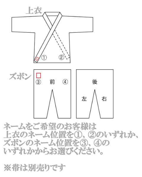 九櫻・九桜 フルコンタクト空手着 R8N 上下セット 空手衣 空手道着 早川繊維