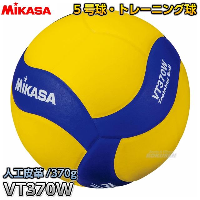 ミカサ MIKASA バレーボール 5号球 トレーニングボール 370g VT370W