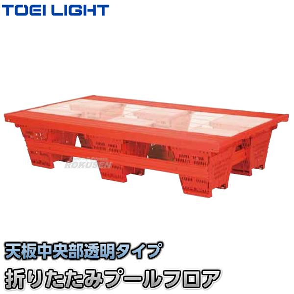 TOEI LIGHT・トーエイライト 折りたたみプールフロア2 透明板 B-2387(B2387) ジスタス XYSTUS
