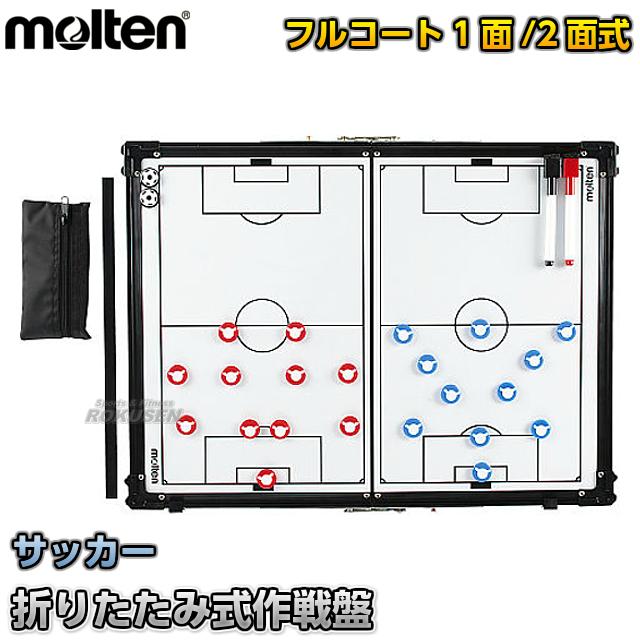 モルテン・molten サッカー 折りたたみ式作戦盤 SF0070 作戦ボード タクティクスボード 開閉式