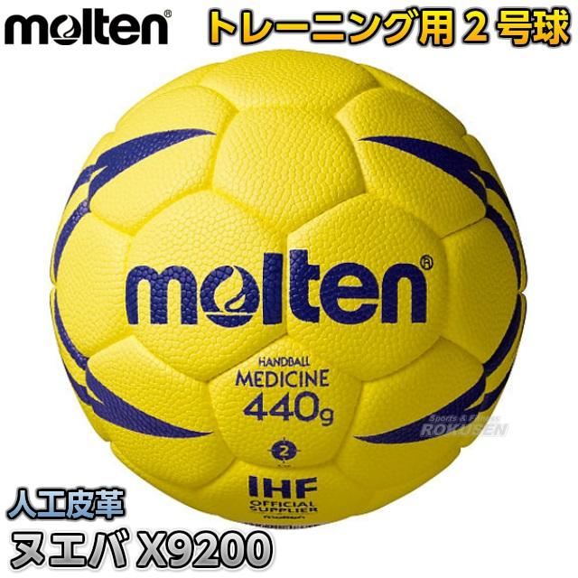 モルテン・molten ハンドボール2号球 トレーニングボール ヌエバX9200 H2X9200