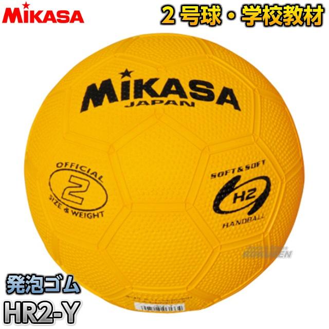 ミカサ・MIKASA ハンドボール2号球 練習球 HR2-Y