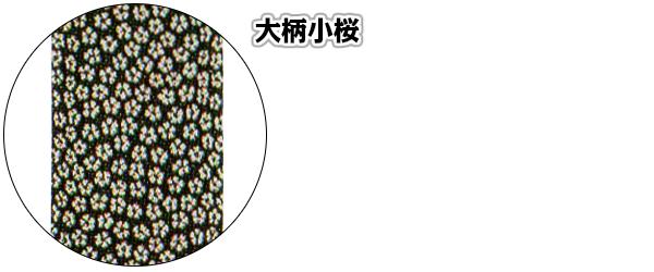 高柳 剣道竹刀袋 帆布大柄小桜略式竹刀袋 2本入れ 裏9A赤布付き SZG-05 竹刀ケース 高柳喜一商店