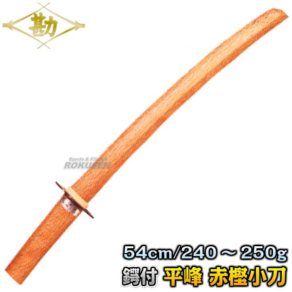 松勘 木刀 平峰 赤樫(ツバなし) 小木刀 60-012 長さ:54cm/重量:約240〜250g 木剣 木太刀 鍔付き MATSUKAN