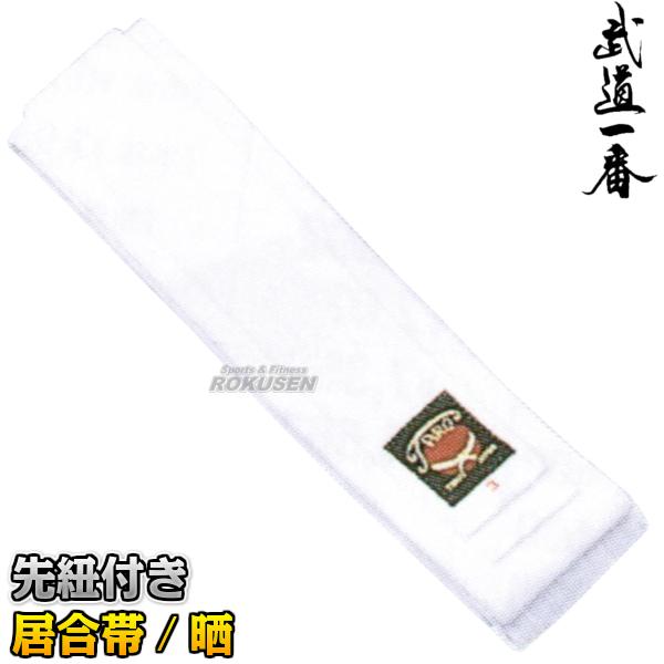 高柳 居合帯 晒 1号 先紐付き EOW-10 長さ:250cm 居合用帯 白帯 高柳喜一商店