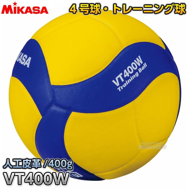 ミカサ MIKASA バレーボール 4号球 トレーニングボール VT400W