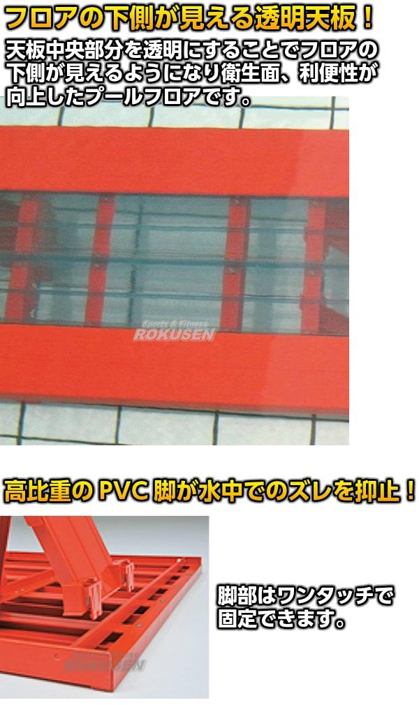 TOEI LIGHT・トーエイライト プールフロアV2 側板付 透明板 B-2388(B2388) ジスタス XYSTUS