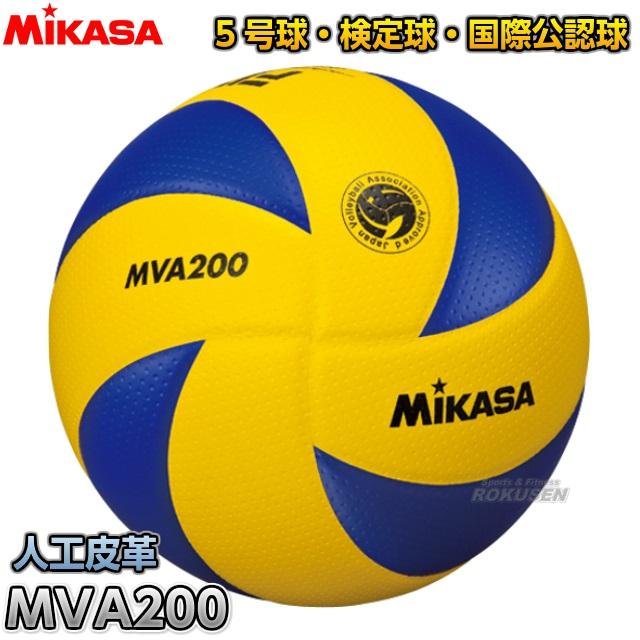 ミカサ MIKASA バレーボール5号球 MVA200