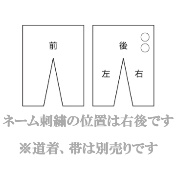 九櫻・九桜 テトロン合気道袴 紺/黒 AH 合氣道袴 合気道着 合気道衣 早川繊維