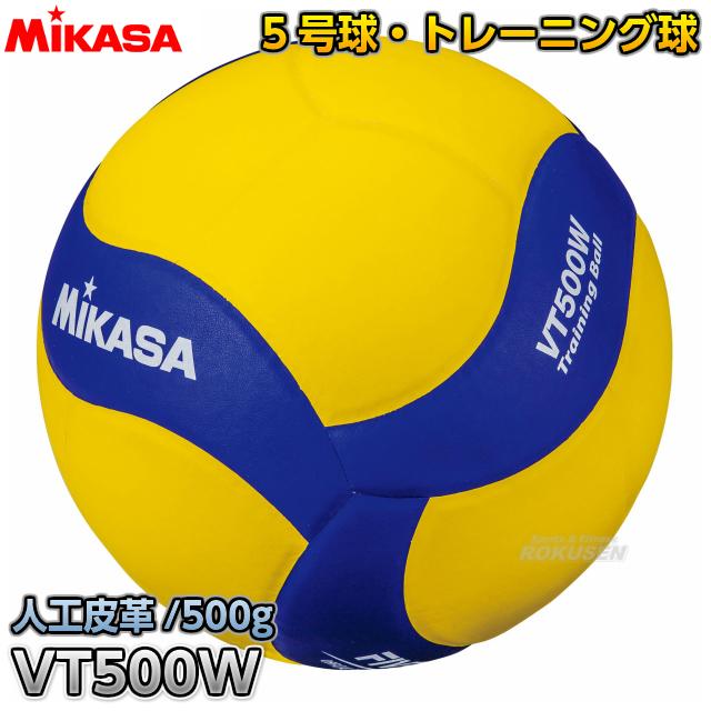 ミカサ MIKASA バレーボール 5号球 トレーニングボール 500g VT500W