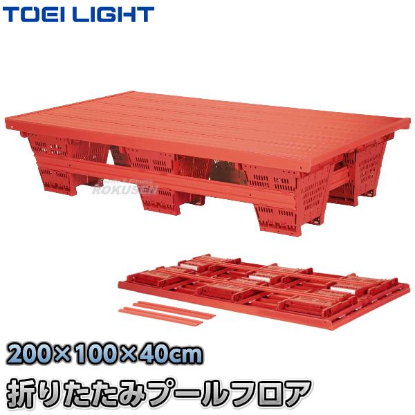 TOEI LIGHT・トーエイライト 折りたたみプールフロア2 B-2860(B2860) ジスタス XYSTUS