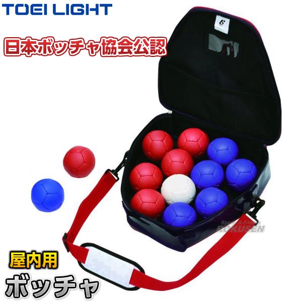 TOEI LIGHT・トーエイライト ボッチャボール B-3812(B3812) 障害者スポーツ ジスタス XYSTUS