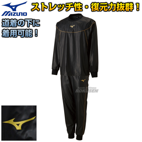 MIZUNO・ミズノ 減量衣 サウナスーツ 22JC8A9009/22JD8A9009 柔道サウナスーツ ダイエット 発汗スーツ