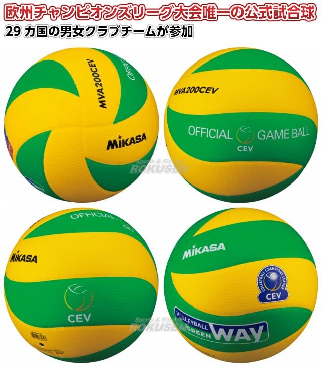 ミカサ MIKASA バレーボール5号球 MVA200CEV