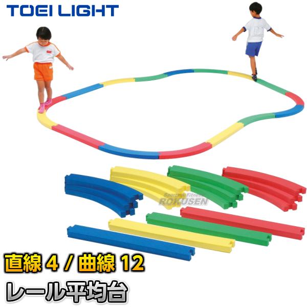 TOEI LIGHT・トーエイライト レール平均台 T-2759(T2759) ジスタス XYSTUS