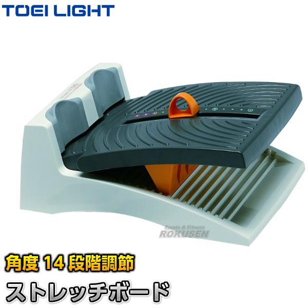 TOEI LIGHT・トーエイライト ストレッチングボードEV 14段階角度調節式 H-7397(H7397) ストレッチボード ジスタス XYSTUS