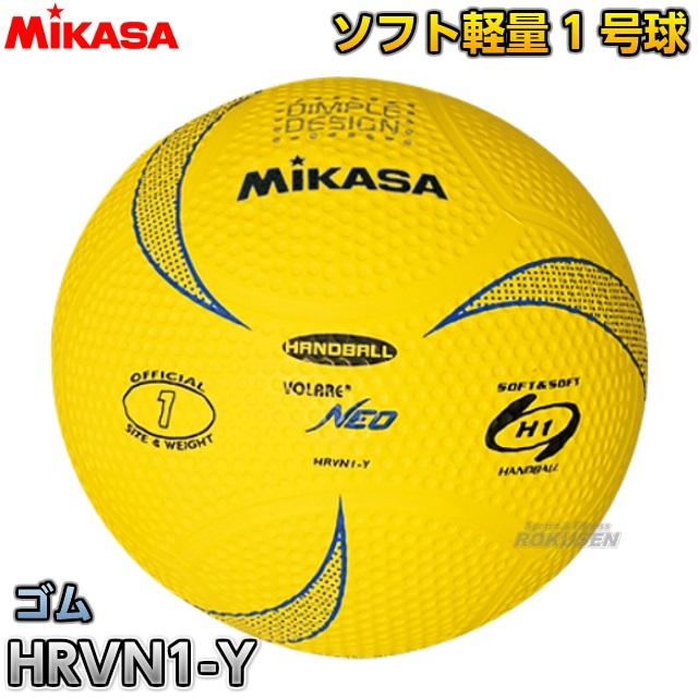 ミカサ・MIKASA ハンドボール ソフトハンドボール1号球 HRVN1-Y