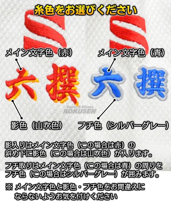 柔道着/空手着/合気道着 肩ネーム刺繍 1文字 影取り刺繍・縁取り刺繍(影刺繍・フチ刺繍)