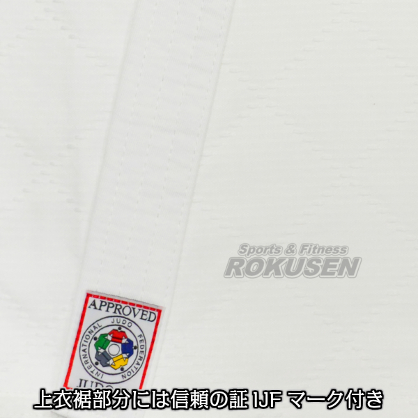 MIZUNO・ミズノ 新IJF規格認定柔道着 優勝 22-5A1501 上衣単品 22JM5A1501 柔道衣