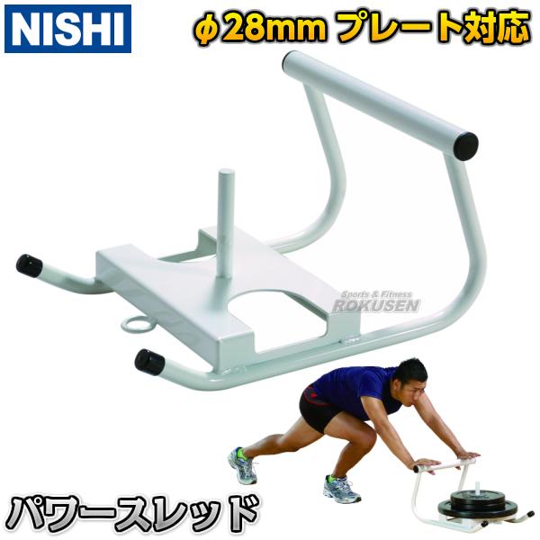 NISHI ニシ・スポーツ パワースレッド NT7610C トレーニング用そり プレートを載せるソリ タイヤ引き