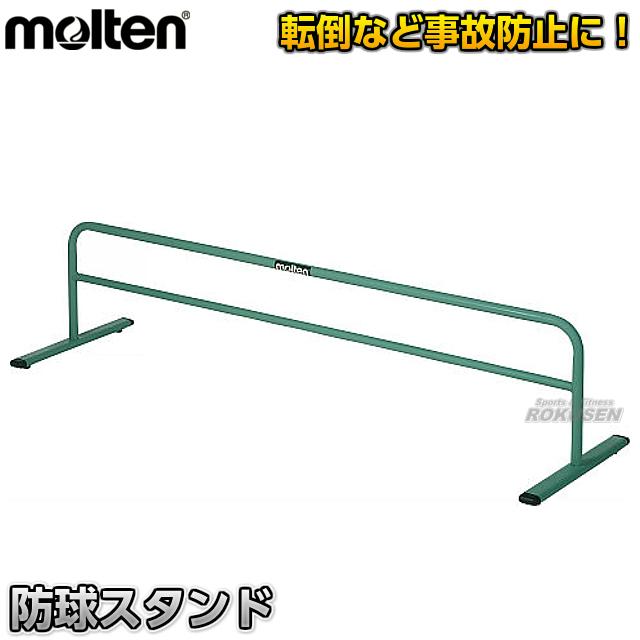 モルテン・molten バレーボール 防球スタンド 幅150×奥行30×高さ30cm VB150