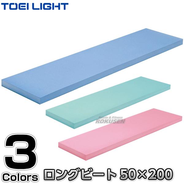 TOEI LIGHT・トーエイライト ロングビート ST500 B-3082(B3082) 大型ビート板 ジスタス XYSTUS