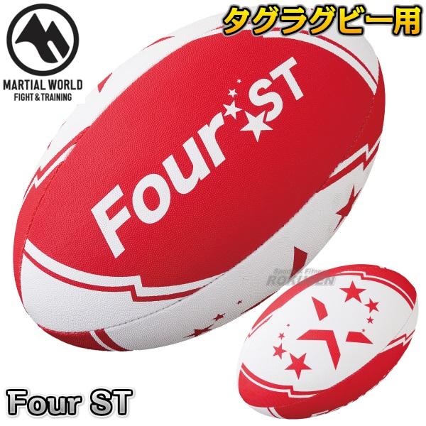 マーシャルワールド ラグビーボール Four ST RUFB ラグビー FIVES5人制タグラグビー MARTIAL WORLD