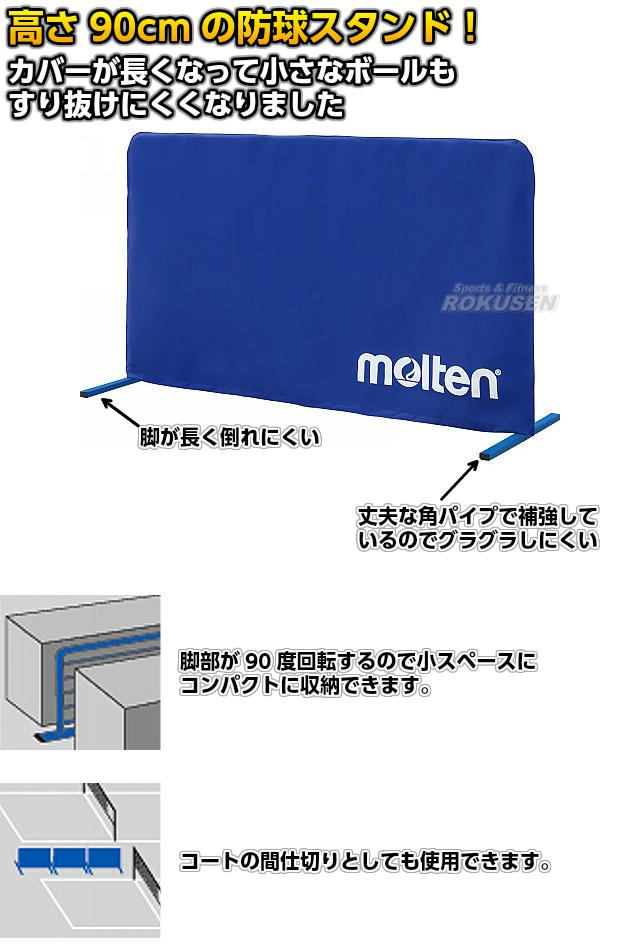 モルテン・molten バレーボール 防球スタンドセット VBDXSET 脚部回転式