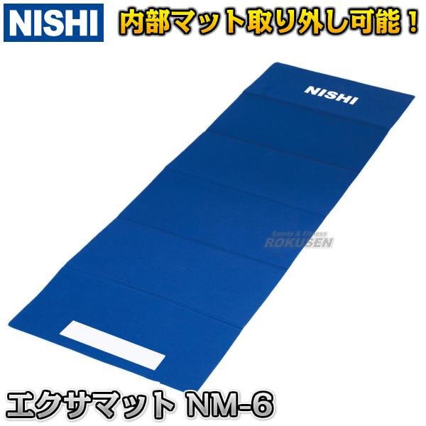 NISHI ニシ・スポーツ 折りたたみ式エクサマットNM-6 T7923 ストレッチマット エクササイズマット 折りたたみ式