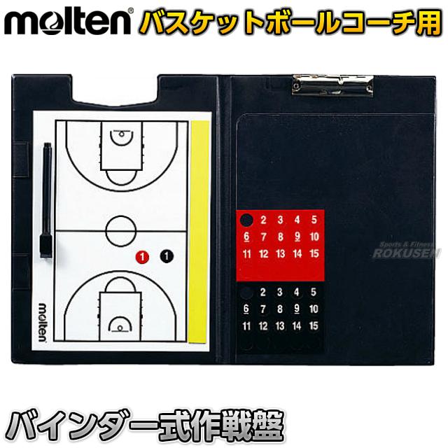 モルテン・molten バスケットボール バインダー式作戦盤 SB0040 作戦ボード タクティクスボード