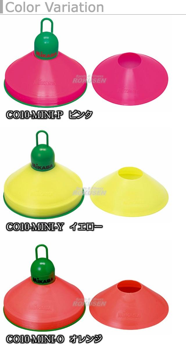 ミカサ・MIKASA マーカーコーン ミニサイズ10枚セット CO10-MINI カラーコーン ミニコーン