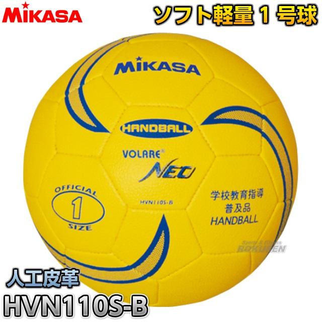 ミカサ・MIKASA ハンドボール ソフトハンドボール1号球 HVN110S-B